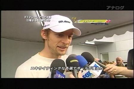 09年04月05日01時45分-フジテレビ-[S]F1予選-0(6).jpg
