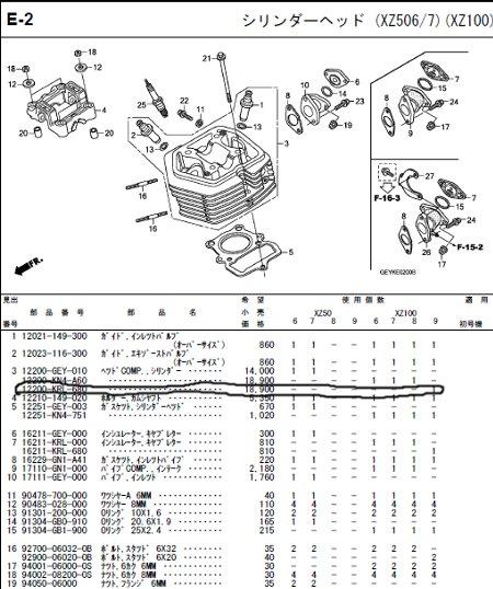 APE Type D シリンダーヘッド.jpg