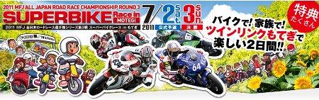 全日本ロードレース.jpg