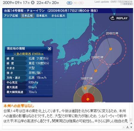 台風14号.jpg