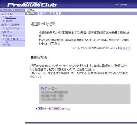 NAVI DVD交換1.jpg