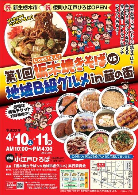 yakisoba_eventposter.jpg