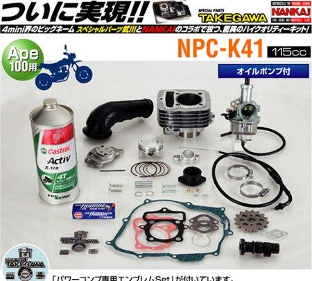 NPC_K41 1.jpg